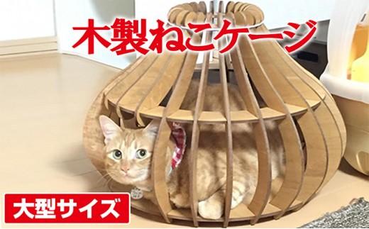 [№5742-0299]にゃんこつぼ(猫ケージ]大型サイズ