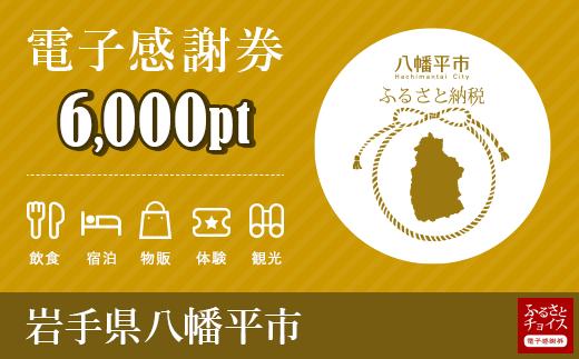 HMC006 岩手県八幡平市 電子感謝券 6,000pt