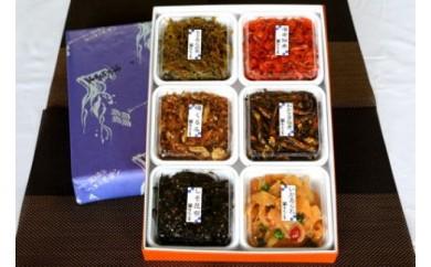 [№5732-0297]【伝統の味 八郎潟の佃煮】つくだ煮六種詰合せ 520g(ギフト)