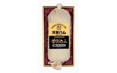 【伝統の味】熟成布巻きロースハム1kg