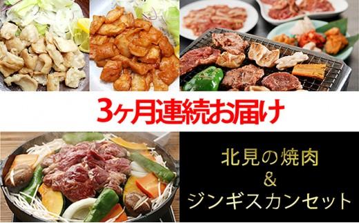 [№5742-0520]北見の焼肉&ジンギスカンセット【3ヶ月定期便】
