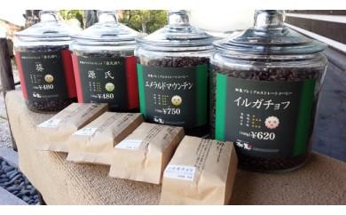 ☆珈琲4点セット【挽】焙煎したての鮮度の良い珈琲をご用意いたします。