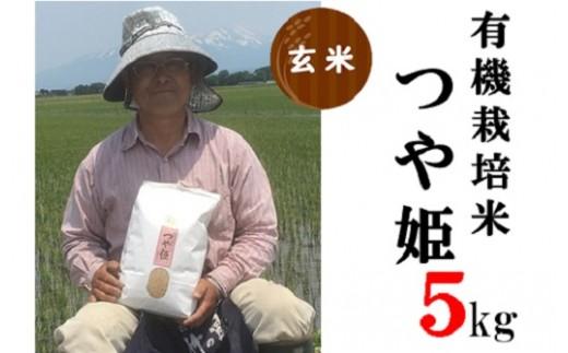 九代目又七の【玄米】有機つや姫5kg