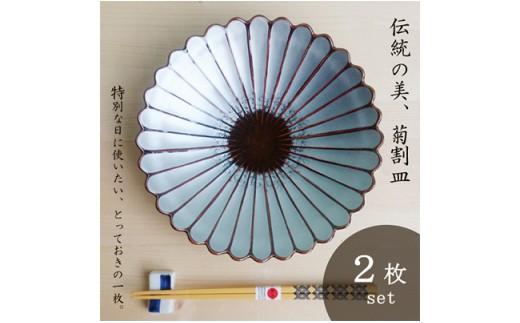 A20-3 まるふく 有田焼 錦銀彩アメ釉平菊7寸盛皿2枚セット
