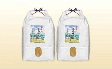 南魚沼最高峰栽培越光 農薬:不使用( 9年)玄米20kg