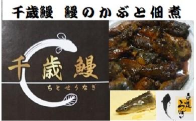 鹿児島県大隅産  千歳鰻の 鰻かぶと佃煮