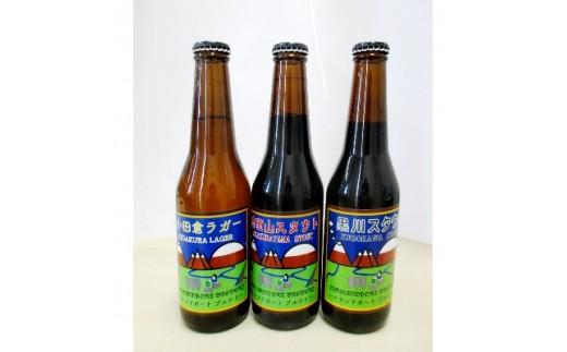 地ビール三点セット【1070183】