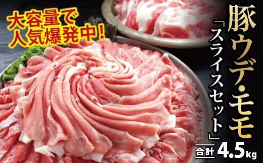 A322 【8月配送分】☆大容量☆国内産豚ウデ肉・豚モモ肉スライスセット