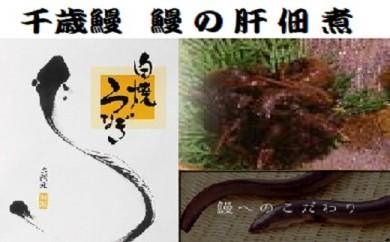 鹿児島県大隅産  千歳鰻の 鰻の肝 佃煮
