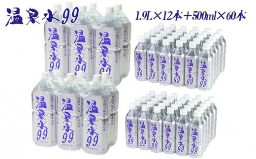 D4-0810/飲む温泉水/温泉水99(1.9L×12本+500ml×60本)