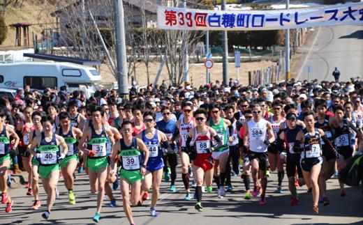 第41回白糠町ロードレース大会参加権【一般10km】