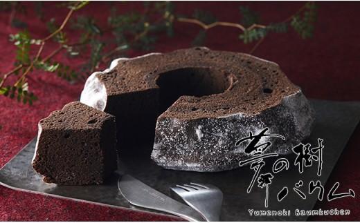 【期間限定】夢の樹バウム チョコ味1段サイズ