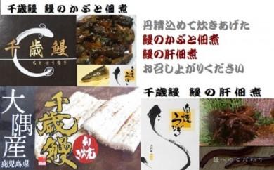 鹿児島県大隅産  千歳鰻の 鰻かぶと佃煮・肝 佃煮セット