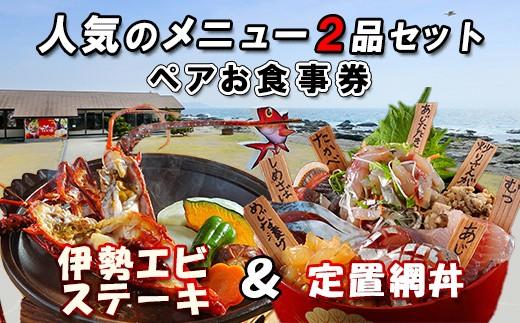 【030-023】「伊勢海老ステーキと定置網丼」ペアお食事券
