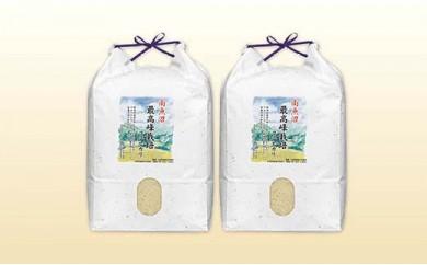 南魚沼最高峰栽培越光 農薬:不使用( 9年)5分搗き米 20kg