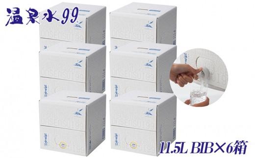 C3-0810/飲む温泉水/温泉水99(11.5L×6箱)