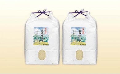 南魚沼最高峰栽培越光 農薬:不使用( 9年)3分搗き米 20kg