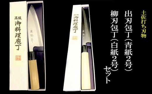 土佐打ち刃物 高級料理包丁 出刃包丁15cm(青紙2号)×柳刃包丁24cm(白紙2号)セット