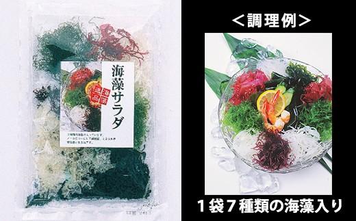 乾燥海藻サラダ(7種類の海藻入り。5分程度、水にさらしてお使い下さい)