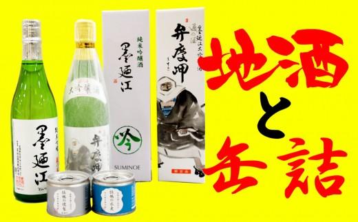 石巻の地酒セット【墨廼江コース】