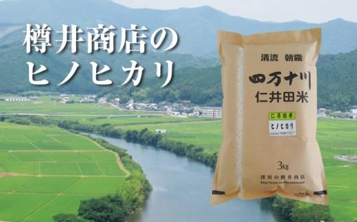 Bti-07 令和元年産新米 おいしい仁井田米のお店 樽井商店のヒノヒカリ 3kg