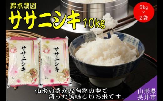 F1201 鈴木農園のうまい米「ササニシキ」10kg