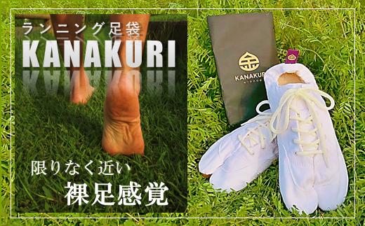 Z17 ランニング足袋「KANAKURI【専用袋付】」