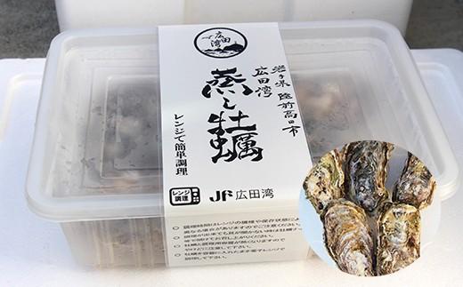 広田湾漁協からお届け!広田湾の蒸し牡蠣セット【2月前半~3月前半発送】
