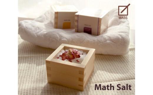 Math Salt(マスソルト)3個セット