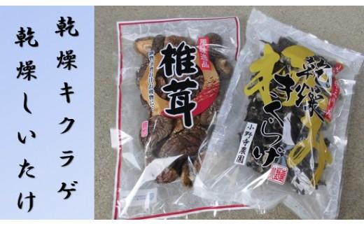 135 小野寺農園の乾燥キクラゲ80g+乾燥椎茸80gセット