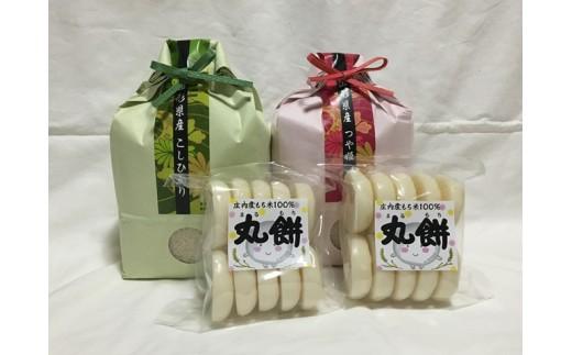 A01-029 特別栽培米コシヒカリ・つや姫(各2kg)・丸餅セット