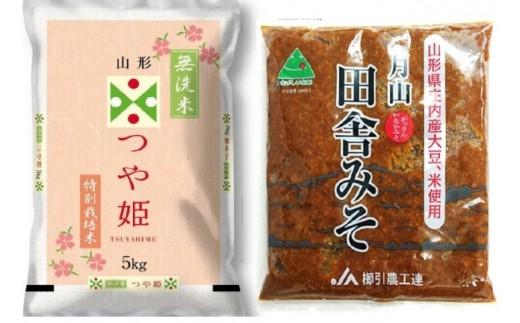 A01-002 つや姫無洗米(5kg)と味噌(400g)セット