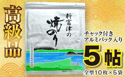 ◇新富津の焼のり【高級品】 5帖