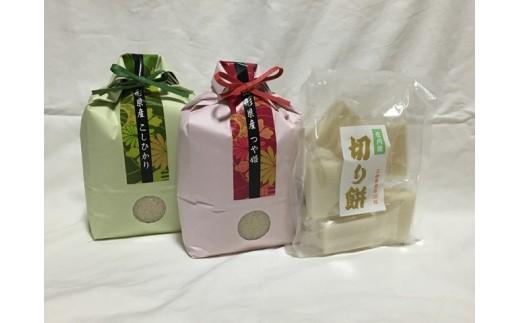A01-028 特別栽培米コシヒカリ・つや姫(各2kg)・こゆきもち(切りもち)セット