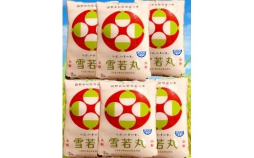 B01-032 特別栽培米雪若丸無洗米(12kg)