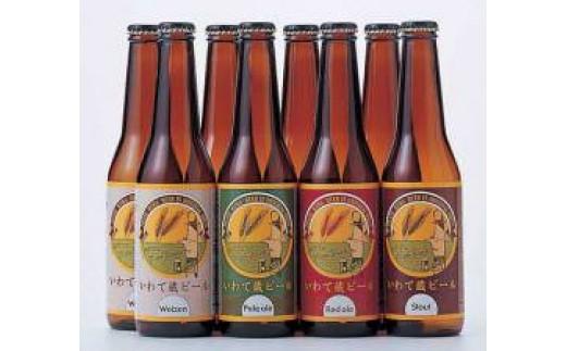 いわて蔵ビールアラカルト8本セット