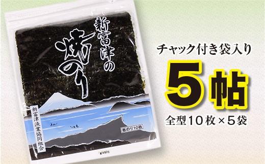 ◇新富津の焼のり 10枚×5袋