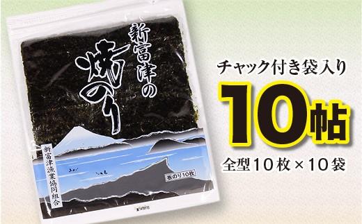 ◇新富津の焼のり 10枚×10袋