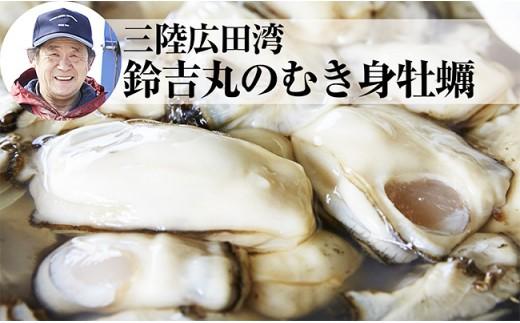 三陸広田湾小友のむき身牡蠣1kg【11月前半~4月後半発送】