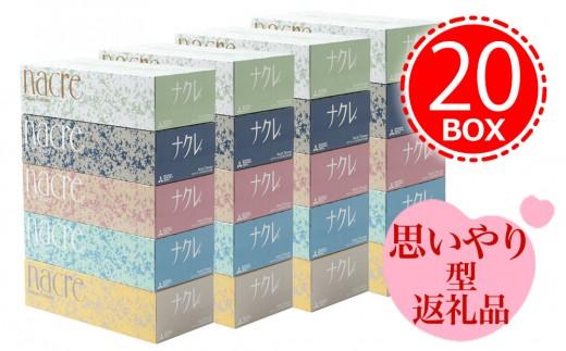 【思いやり型返礼品】20箱をまとめてお届け 東北限定ナクレ ティッシュペーパー 5箱4セット(お得な200組)