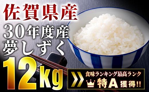 B0-119 【佐賀県産】30年度産夢しずく 12kg