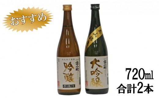 [№5902-0098]【渡辺酒造】雪小町 大吟醸・吟醸セット(各720ml×1)計 2本詰