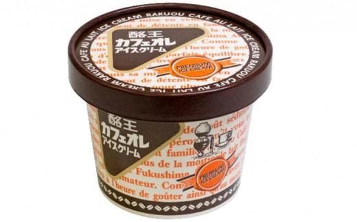 [№5902-0059]【酪王牛乳】 酪王カフェオレアイスクリーム詰合せ8個入