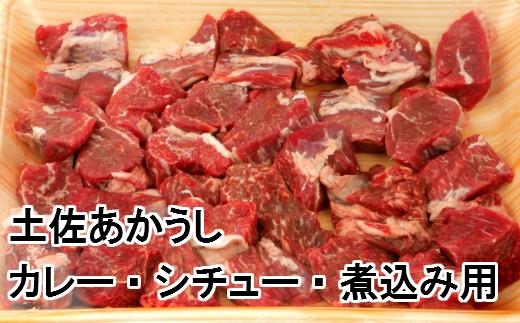 幻の和牛「土佐あかうし」のカレー・シチュー・煮込み用600g
