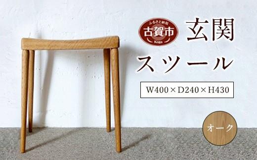 E0913 玄関スツール オーク 玄関椅子 受注生産 無垢材