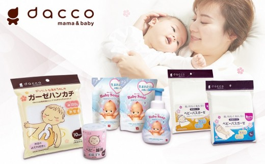 dacco入浴ケアセット