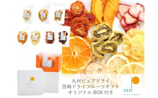 九州ピュアドライ 宮崎県産素材のドライフルーツ(無添加・無加糖)