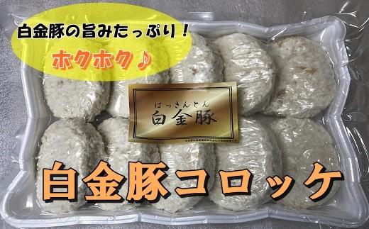 ブランドポーク白金豚コロッケ 10個セット 【348】