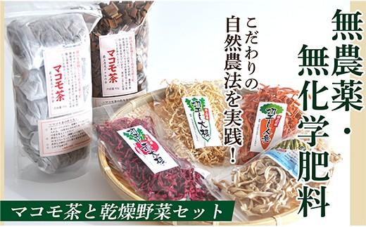010-028 無農薬・無化学肥料マコモ茶と乾燥野菜セット