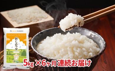 [№5833-0127]新しのつ米「ななつぼし」5kg×6カ月連続お届け